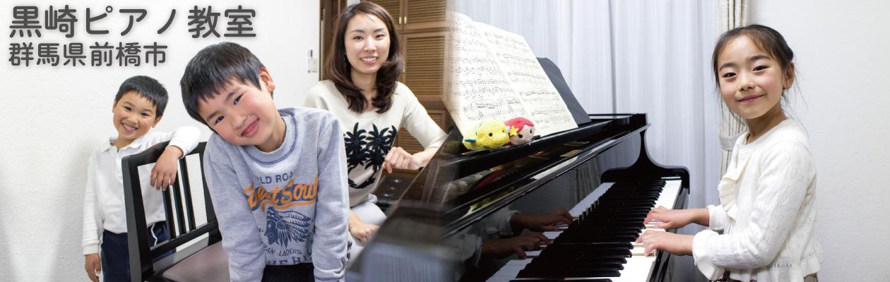 黒崎ピアノ教室
